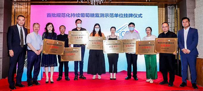 CancelSave & Close  持续血糖监测助力糖尿病智慧管理 中国首批扫描式葡萄糖监测示范中心成立