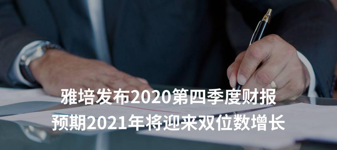 雅培发布2020第四季度财报