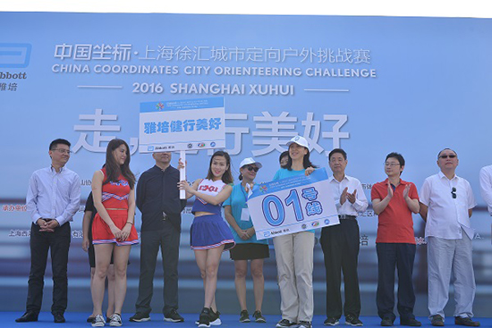 'Abbott-Sponsored-Shanghai-Outdoor-Orienting-Game-p2