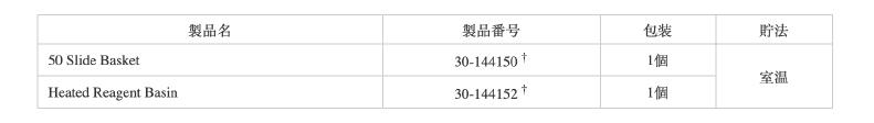 JP-AMD-DNA-FISH-microspec-VP2000-04