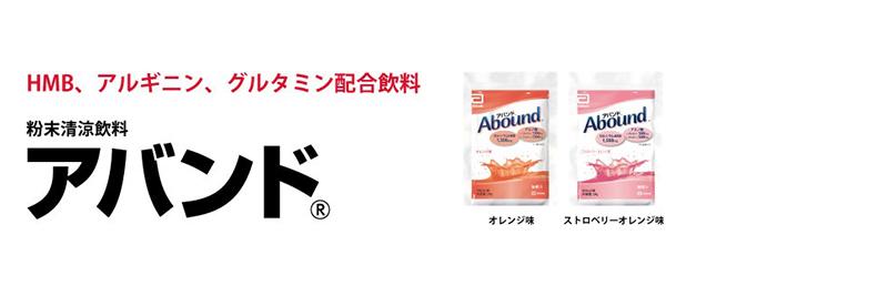 JP-ANI-HMB-Abound-01